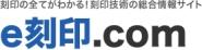 e-kokuin.com